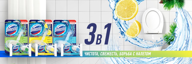Гигиенические блоки для унитаза Domestos 3в1: блеск и чистота 24/7